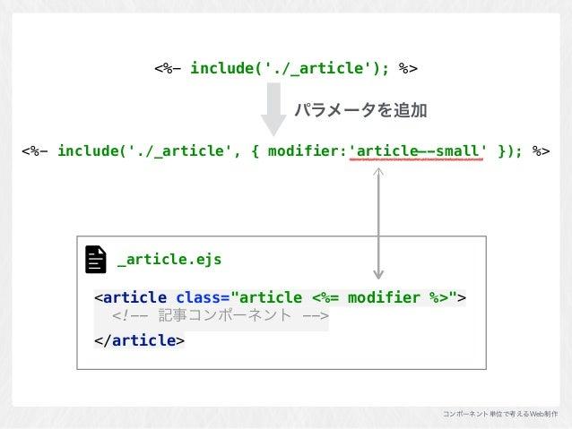 """コンポーネント単位で考えるWeb制作 <ul class=""""sns <%= modifier %>""""> <li>ツイート</li> <li>シェア</li> <li>いいね!</li> <% if (modifier === 'sns-..."""