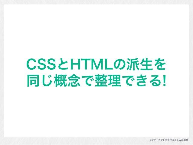article-item _article-item.scss _article-item.html チケット コード コンポーネント すごく把握しやすい!