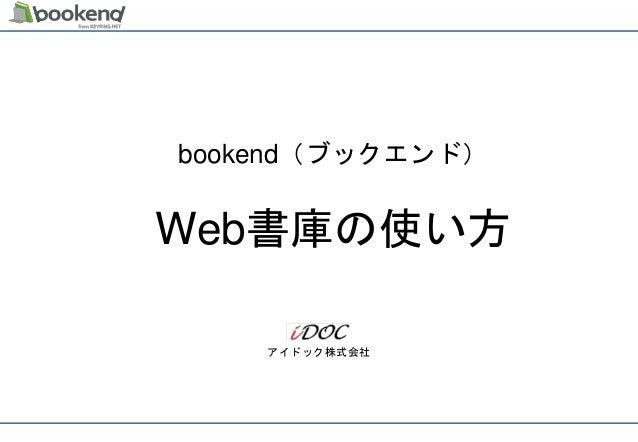 アイドック株式会社 bookend(ブックエンド) Web書庫の使い方
