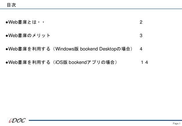 bookend Web書庫の使い方 Slide 2