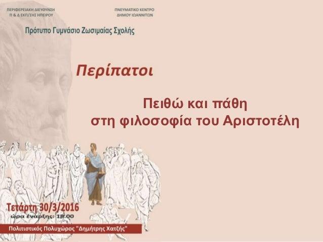 Περίπατοι Πειθώ και πάθη στη φιλοσοφία του Αριστοτέλη