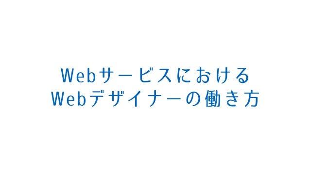 WebサービスにおけるWebデザイナーの働き方