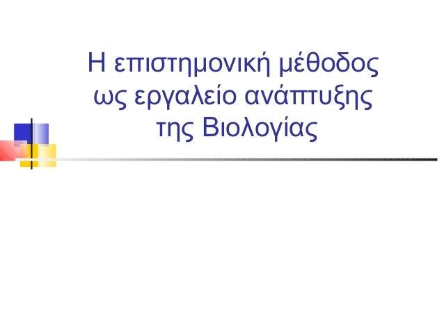 Η επιστημονική μέθοδος ως εργαλείο ανάπτυξης της Βιολογίας