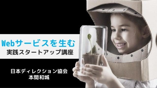 Webサービスを生む 実践スタートアップ講座 日本ディレクション協会 本間和城