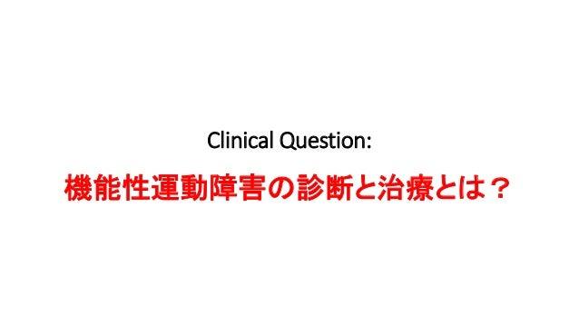 機能性運動障害の診断と治療