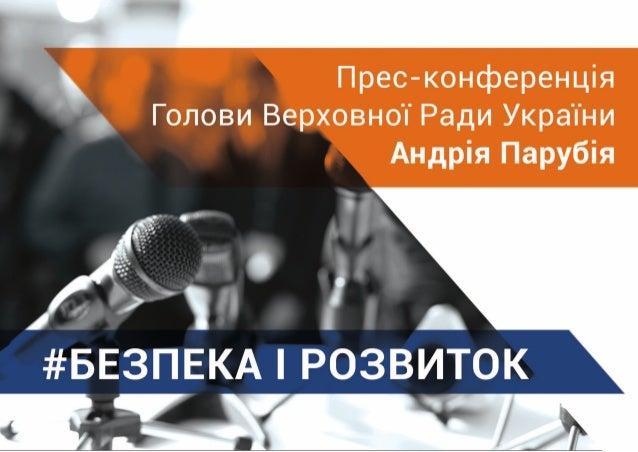 Прес-конференція Голови Верховної Ради України Андрія Парубія