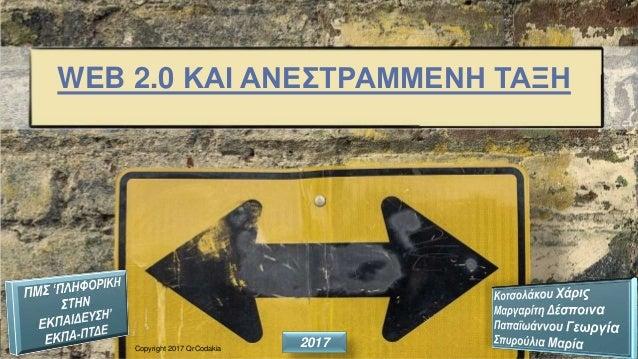1/41 WEB 2.0 ΚΑΙ ΑΝΕΣΤΡΑΜΜΕΝΗ ΤΑΞΗ Copyright 2017 QrCodakia 2017