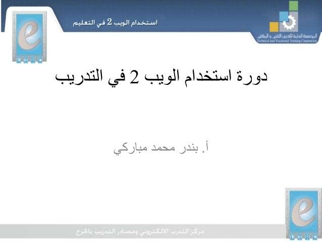 الويب استخدام دورة2التدريب في أ.مباركي محمد بندر