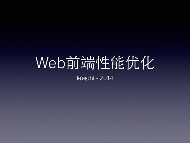 Web前端性能优化 leeight - 2014