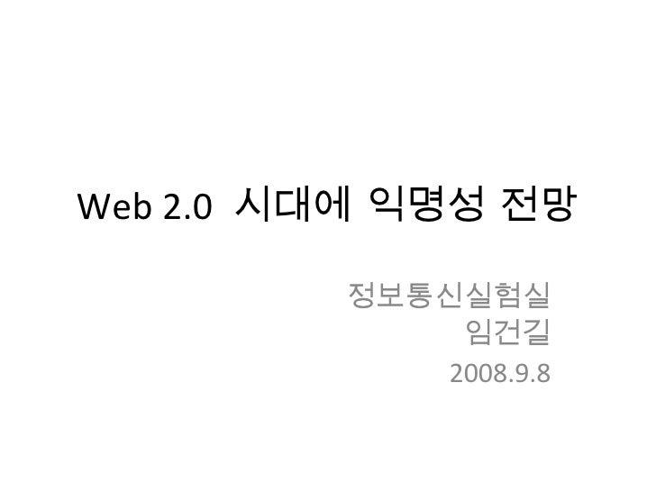 Web 2.0  시대에 익명성 전망 정보통신실험실 임건길 2008.9.8