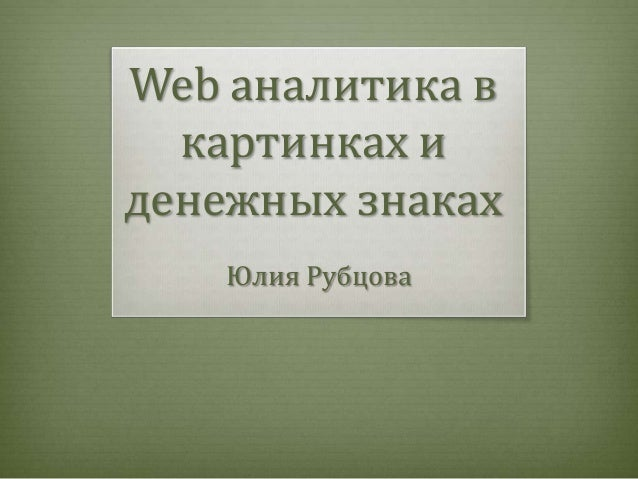 Web аналитика в  картинках иденежных знаках    Юлия Рубцова
