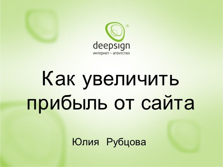 Как увеличитьприбыль от сайта    Юлия Рубцова