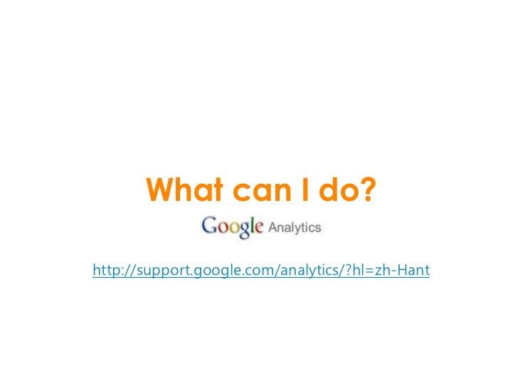 """追蹤訪客點擊、外部連結與非 HTML 檔案 • _trackPageview()    <a href=""""www.google.com"""" on click= """"_gaq.push    (['_trackPageview' , '/vpv/ou..."""