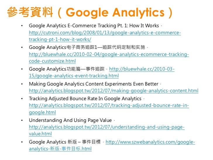 參考資料(Piwik) • Piwik官網,http://piwik.org/ • 用Piwik建立自己的Google Analytics網站流量分析服務,   http://jdev.tw/blog/2326/piwik-as-google-...