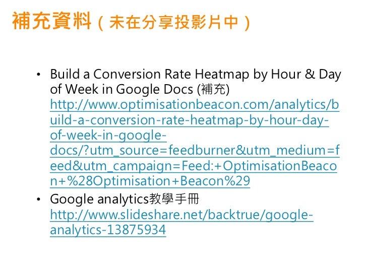 Web Analytics 2.0 的新世界