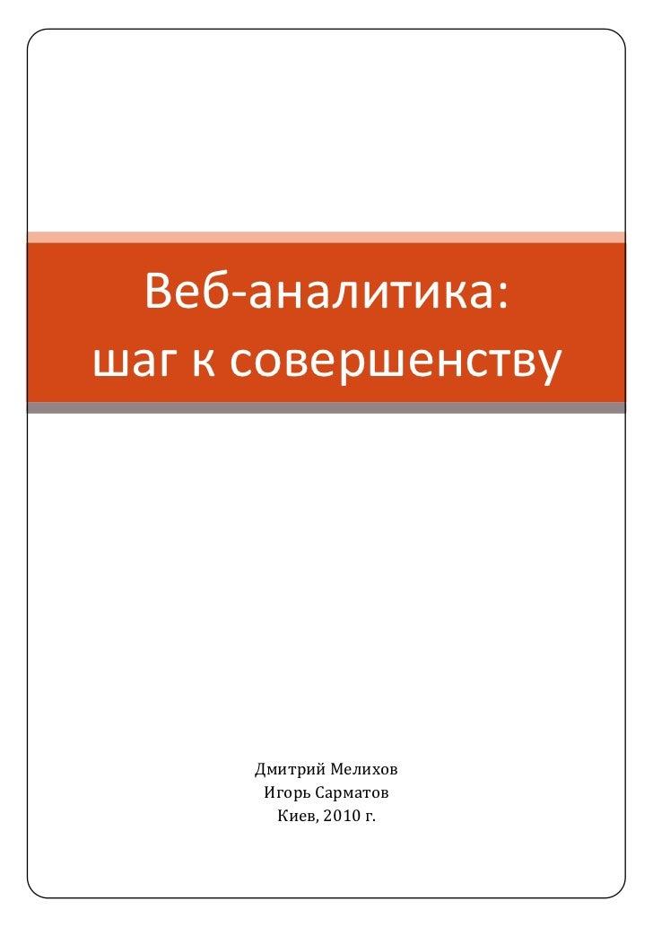 Веб-аналитика:шаг к совершенству      Дмитрий Мелихов       Игорь Сарматов        Киев, 2010 г.