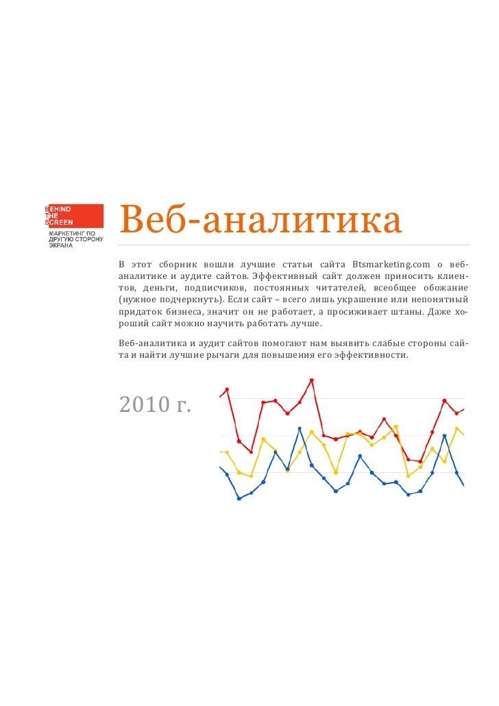 Веб-аналитика В этот сборник вошли лучшие статьи сайта Btsmarketing.com о веб- аналитике и аудите сайтов. Эффективный сайт...