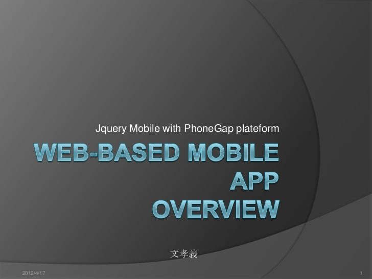 Jquery Mobile with PhoneGap plateform                          文孝義2012/4/17                                           1
