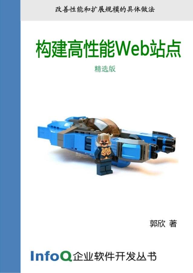 构建高效能的Web网站 精选版-by-infoq
