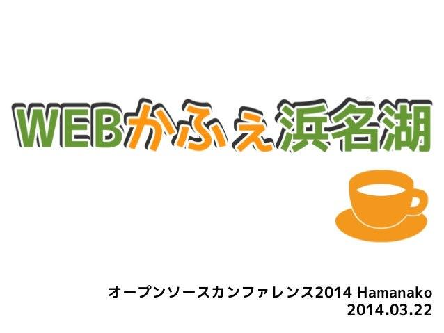 オープンソースカンファレンス2014 Hamanako 2014.03.22
