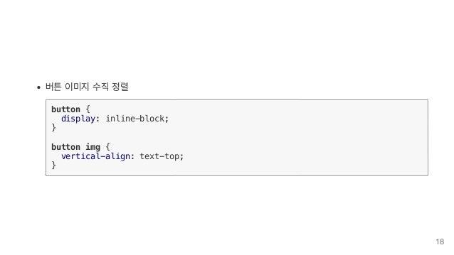 버튼 이미지 수직 정렬 button { display: inline-block; } button img { vertical-align: text-top; } 18
