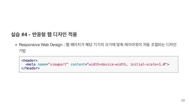 """실습 #4 - 반응형 웹 디자인 적용 Responsive Web Design : 웹 페이지가 해당 기기의 크기에 맞춰 레이아웃이 자동 조절되는 디자인 기법 <header> <meta name=""""viewport"""" cont..."""