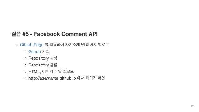 실습 #5 - Facebook Comment API Github Page 를 활용하여 자기소개 웹 페이지 업로드 Github 가입 Repository 생성 Repository 클론 HTML, 이미지 파일 업로드 http...