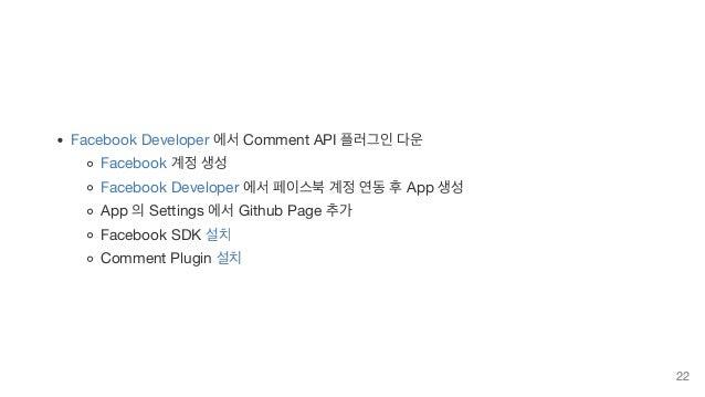 Facebook Developer 에서 Comment API 플러그인 다운 Facebook 계정 생성 Facebook Developer 에서 페이스북 계정 연동 후 App 생성 App 의 Settings 에서 Githu...