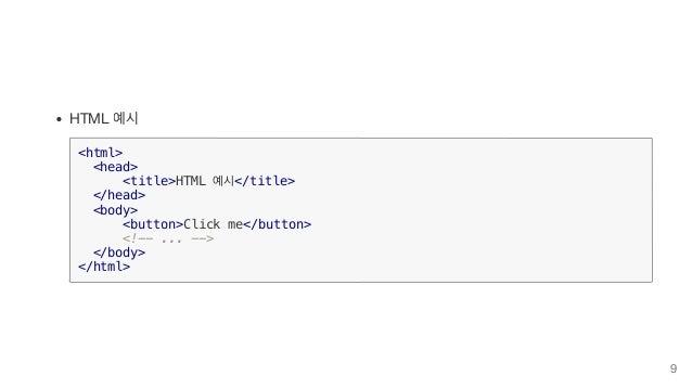 HTML 예시 <html> <head> <title>HTML 예시</title> </head> <body> <button>Click me</button> <!-- ... --> </body> </html> 9