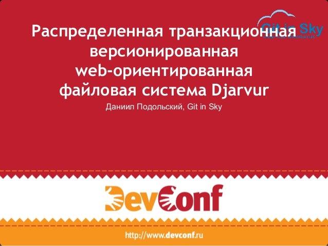 Распределенная транзакционная версионированная web-ориентированная файловая система Djarvur Даниил Подольский, Git in Sky
