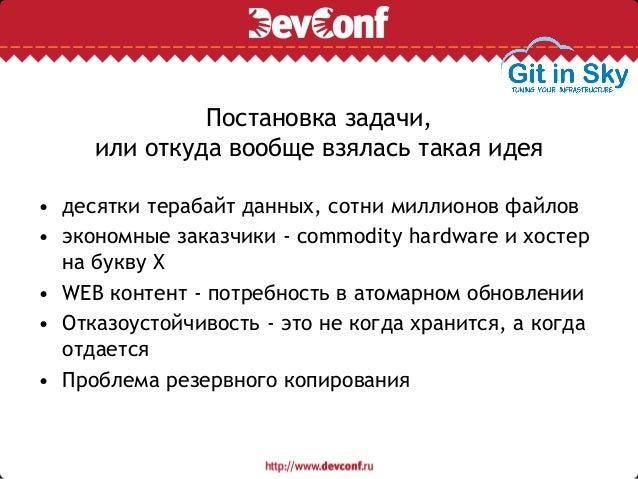 распределенная транзакционная версионированная Web ориентированная файловая система djarvur.ppt Slide 2