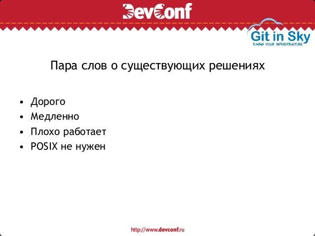 распределенная транзакционная версионированная Web ориентированная файловая система djarvur.ppt Slide 3