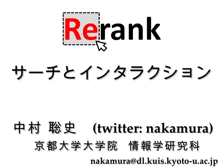 中村 聡史  (twitter: nakamura) 京都大学大学院  情報学研究科 [email_address] サーチとインタラクション