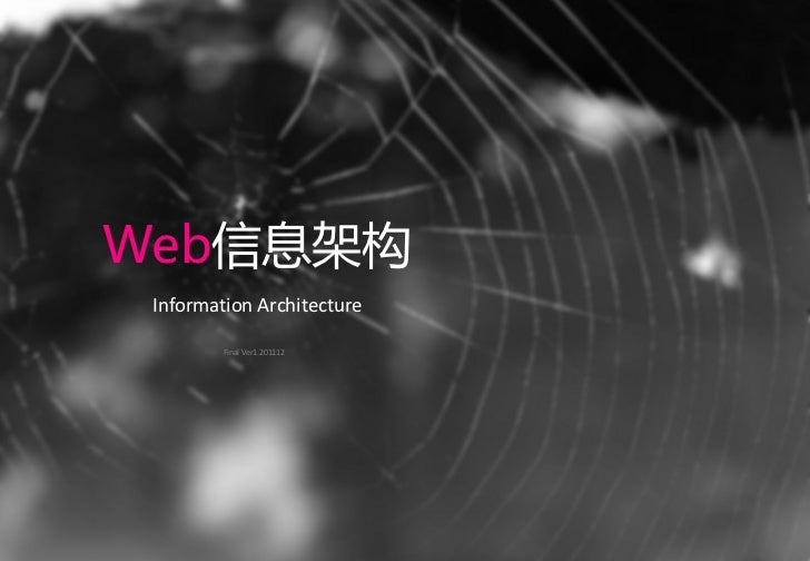 Web信息架构 Information Architecture         Final Ver1.201112                             1