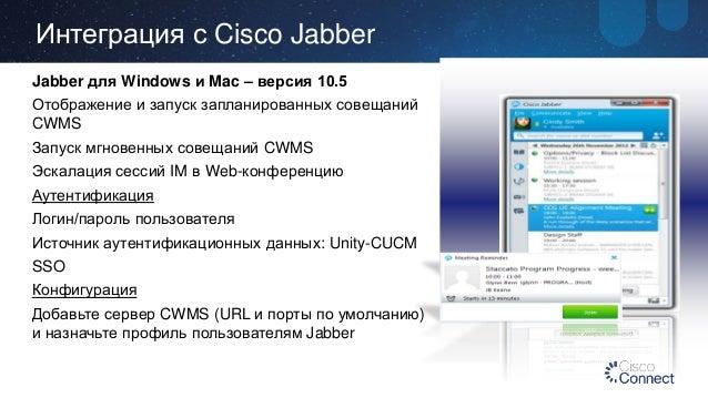 Cisco Jabber Video For Telepresence 4 5 Download - fabinstalzone