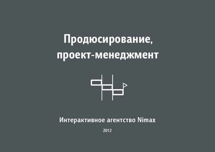 Продюсирование,проект-менеджментИнтерактивное агентство Nimax             2012