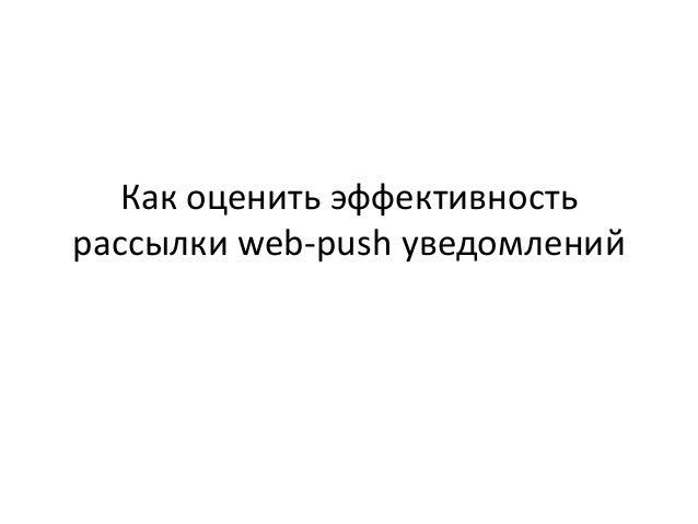 Как оценить эффективность рассылки web-push уведомлений