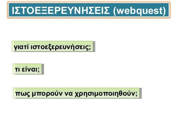 ΙΣΤΟΕΞΕΡΕΥΝΗΣΕΙΣ (webquest)γιατί ιστοεξερευνήσεις;τι είναι;πως μπορούν να χρησιμοποιηθούν;