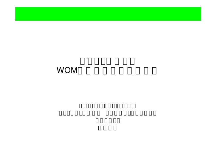やさしく理解する WOMマーケティングの基礎 デジタルハリウッド株式会社 ソリューション事業部 コンサルティンググループ マネージャー 安藤直紀