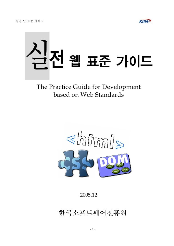 실전 웹 표준 가이드        실전             웹 표준 가이드         The Practice Guide for Development              based on Web Standards ...