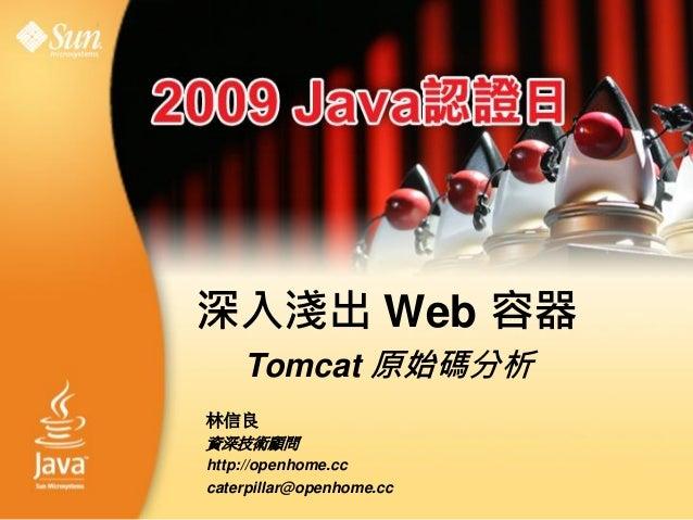 深入淺出 Web 容器    Tomcat 原始碼分析林信良資深技術顧問http://openhome.cccaterpillar@openhome.cc