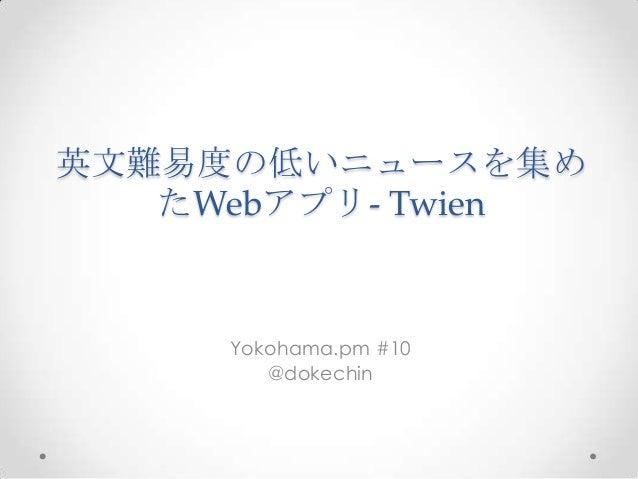英文難易度の低いニュースを集め たWebアプリ- Twien  Yokohama.pm #10 @dokechin