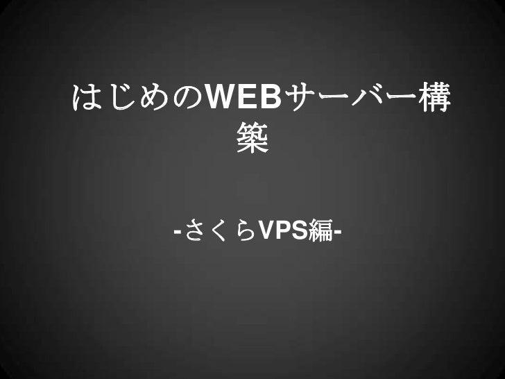 はじめのWEBサーバー構     築   -さくらVPS編-