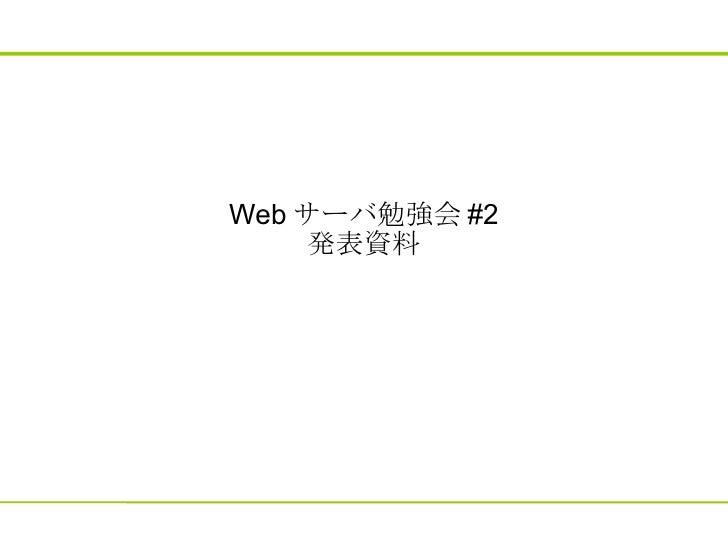 Web サーバ勉強会 #2 発表資料
