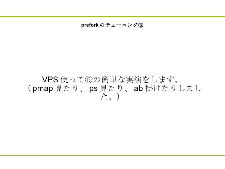 prefork のチューニング⑥ VPS 使って⑤の簡単な実演をします。 ( pmap 見たり、 ps 見たり、 ab 掛けたりしました。)