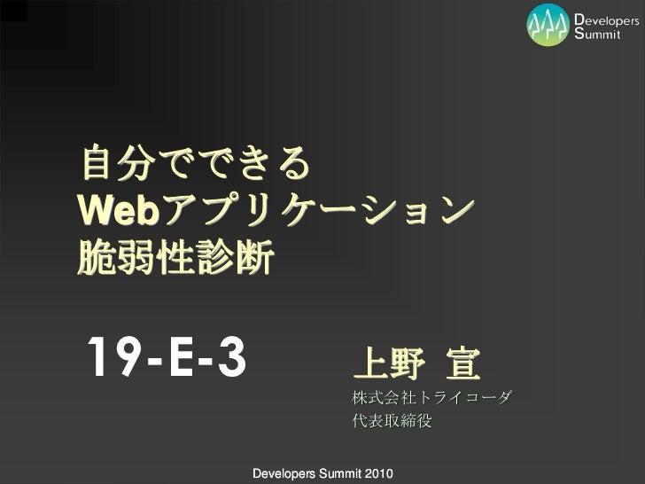 19-E-3<br />上野 宣<br />株式会社トライコーダ<br />代表取締役<br />自分でできるWebアプリケーション脆弱性診断<br />