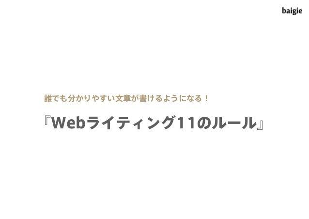誰でも分かりやすい文章が書けるようになる!  『Webライティング11のルール』
