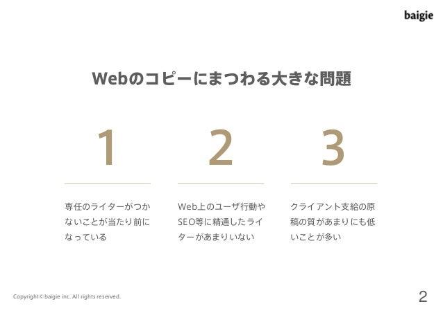 Webライティング11のルール Slide 2