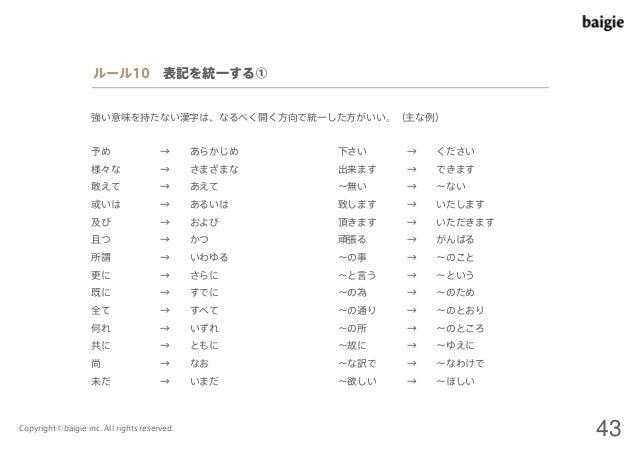 ルール10 表記を統一する①  強い意味を持たない漢字は、なるべく開く方向で統一した方がいい。(主な例)  予め→ あらかじめ  様々な→ さまざまな  敢えて→ あえて  或いは→ あるいは  及び→ および  且つ→ かつ  所謂→ いわゆ...