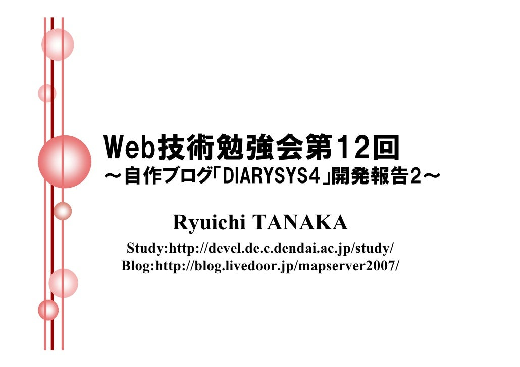 Web技術勉強会第12回 ~自作ブログ「DIARYSYS4」開発報告2~           Ryuichi TANAKA   Study:http://devel.de.c.dendai.ac.jp/study/  Blog:http://b...